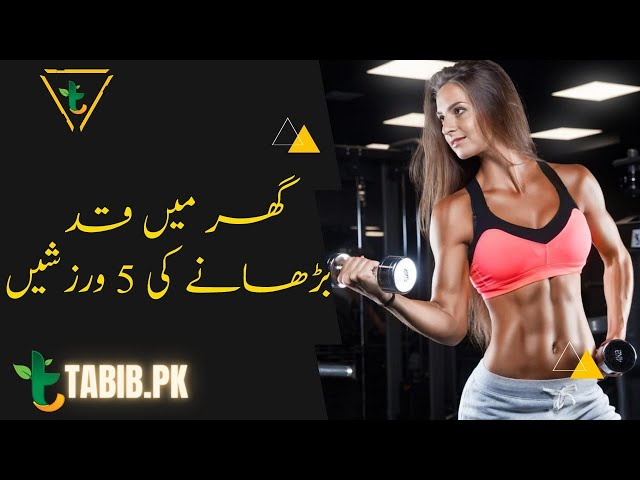 How to increase height | 5 Simple Exercise To Increase Height Naturally | Gain height Tabib.pk