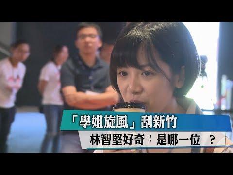 「學姐旋風」刮新竹 林智堅好奇:是哪一位?
