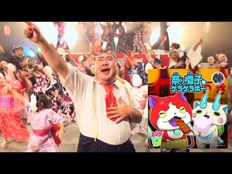 キング・クリームソーダ / 祭り囃子でゲラゲラポー(妖怪ウォッチ テーマソング)