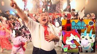 キング・クリームソーダ / 祭り囃子でゲラゲラポー(妖怪ウォッチ) thumbnail
