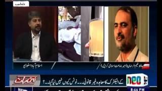 Hafiz Naeem Jamat-e-Islami & Ali Raza Abidi MQM in Program Nai Baat with Imran Mir