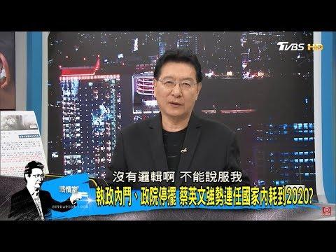 執政內鬥、政院停擺!蔡英文強勢連任台灣要內耗到2020?少康戰情室 20181219