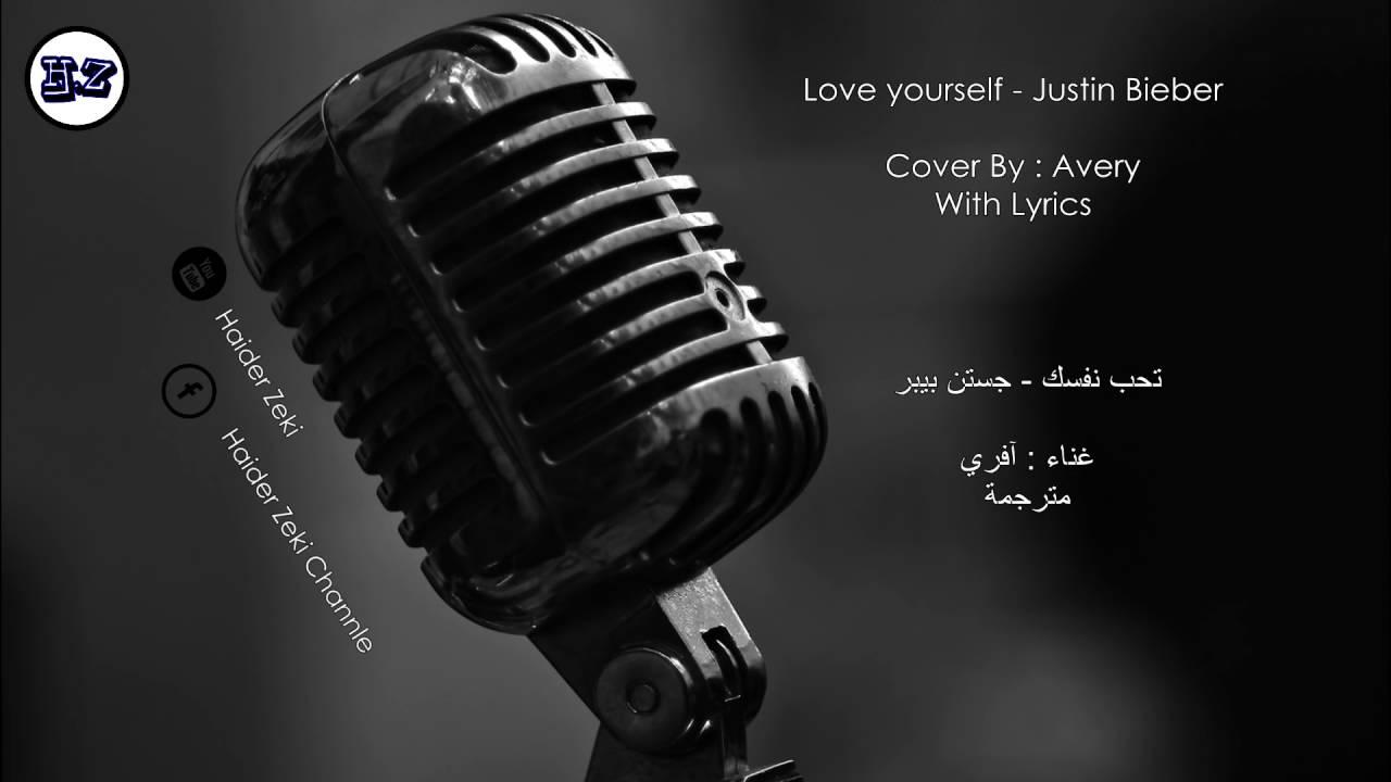 اغنية love yourself بصوت آفري مراد محطة الكاريوكي (don't B )