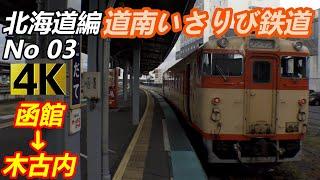 【道南いさりび鉄道】全部無人駅?国鉄色のキハ40で函館➜木古内迄乗ってみた