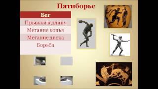 презентация олимпийские игры в древности 5 класс