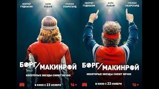 БОРГ/МАКИНРОЙ. Русский трейлер. В кино  23 ноября.