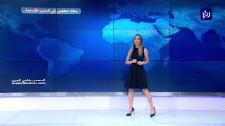 النشرة الجوية الأردنية من رؤيا 24-8-2019 | Jordan Weather HD
