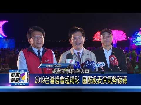 108 0219 2019台灣燈會超精彩 國際級表演氣勢磅礡
