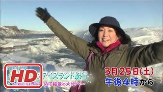 【TNS動画ニュース】 女優・松坂慶子がアイスランドを巡る!TVQ九州放送...