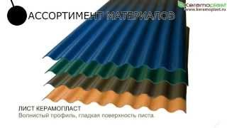 Продажа Кровли Керамопласт(, 2014-02-25T14:10:30.000Z)