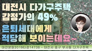 경매강의 : 경매초보탈출 153강 - 대전 부사동 다가…