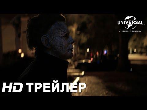 ХЭЛЛОУИН | Трейлер 2 | в кино с 18 октября