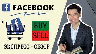 FACEBOOK Анализ акций, стоит ли покупать. Как заработать на бирже