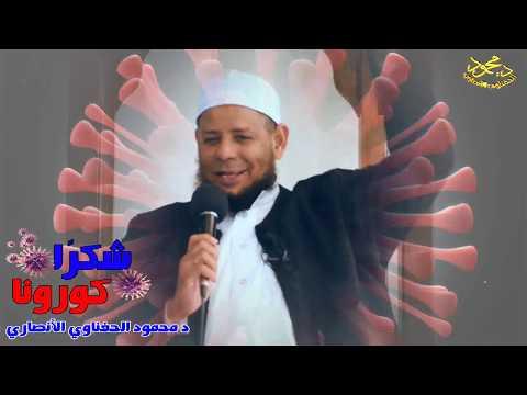 شكرًا كورونا /  لفضيلة الشيخ د محمود الحفناوي الأنصاري