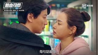 《熱血司祭》第3&4集預告 愛奇藝台灣站