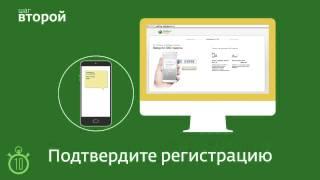 Регистрация в Сбербанк Онлайн по банковской карте