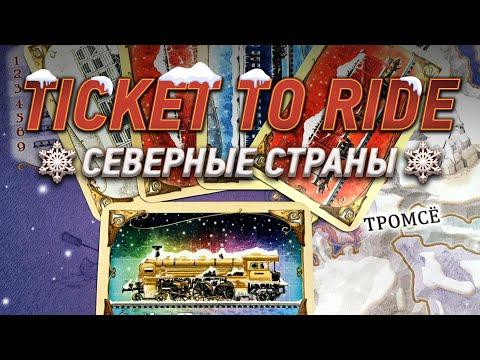 ГЕЙМПЛЕЙ #171 - Ticket to Ride: Северные страны (Nordic Countries)