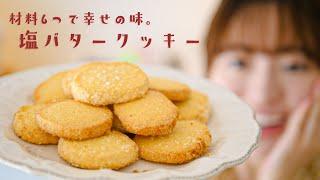【極上のサクホロ食感】材料6つで「塩バタークッキー」の簡単すぎる作り方。