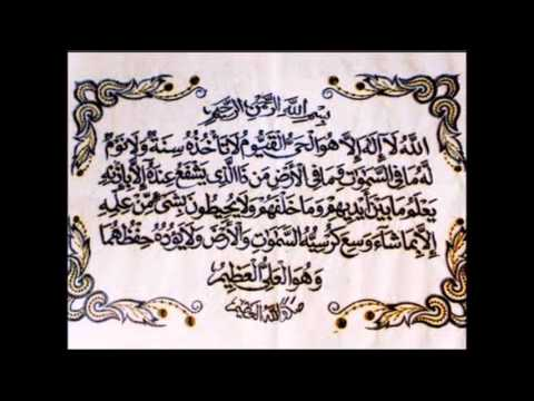 [Download MP3 Quran] - Ayat Kursi (Al-Baqarah 255)