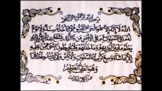 Download MP3 Quran Ayat Kursi Al Baqarah 255