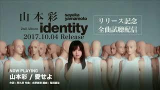 山本彩 2ndアルバムIdentity全曲試聴 曲部分のみ http://jump.2ch.net/?...