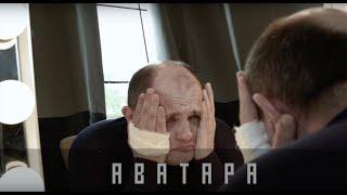 Революция: Аватара