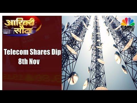Aakhri Sauda | Telecom शेयरों पर Bharti Airtel का दबाव | 8th Nov | CNBC Awaaz
