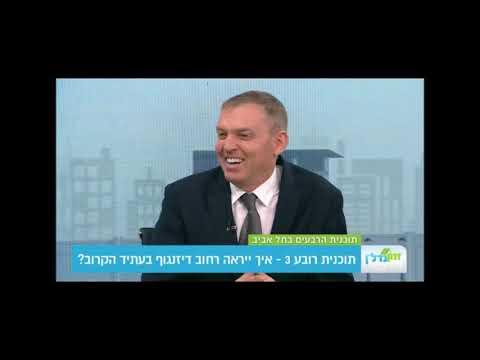 """ירון ספקטור - ראיון בזמן נדל""""ן בנושא תכנית הרבעים בתל אביב"""