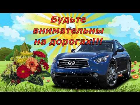 С Днем Автомобилиста! С Днем Водителя! Красивое поздравление с днем водителя.