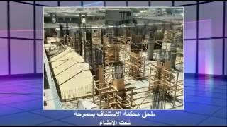 وزارة العدل تطلق الحلقة الثانية من حملة مؤسستى.. فيديو