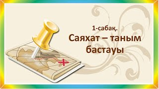 1-сабақ. Саяхат - таным бастауы. Қазақ тілі, 5-сынып