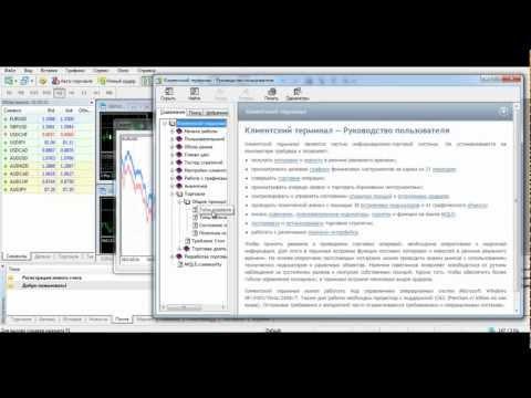 Обучающие видео LiteForex: Выставить отложенный ордер (MT5)