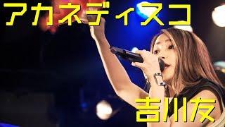 2018/12/30(日) 渋谷VUENOSにて行われた 「吉川友 スペシャルライブ2018...
