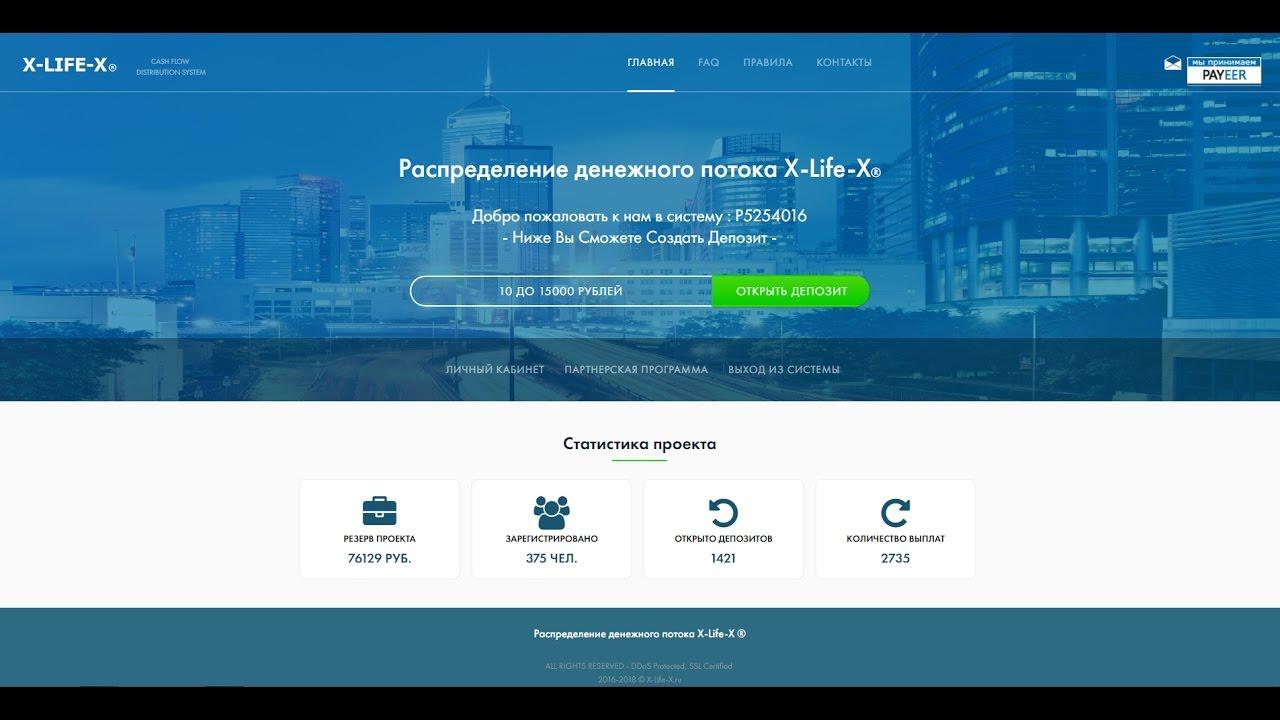 X Life X ru Заработок На Автомате Источник Пассивного Дохода|платформы для заработка на автомате