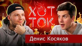 Смотреть Хот Ток с Денисом Косяковым онлайн