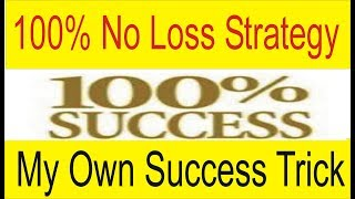 100% Win No loss Forex Secret Trading Strategy | Always Win Trick by Tani Forex in Urdu and Hindi