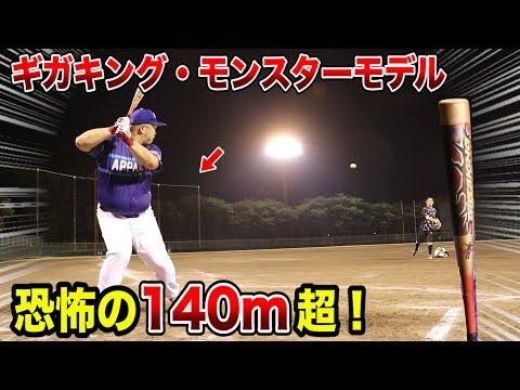 ギガキング・モンスターサワダモデル!防球ネットを弾丸ライナーで越す…140m超!