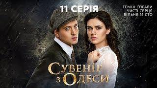 Сувенір з Одеси. 11 серія