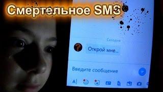 Смертельное SMS - страшилка ♦ Незнакомый номер