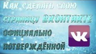 Как сделать свою страницу ВКонтакте официально потверждённой