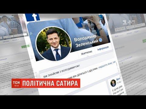 Політичний батл у Facebook: як Зеленський і Тимошенко \