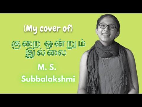 Annamayya Keertanas by MS Subbulakshmi - Jukebox from YouTube · Duration:  37 minutes 24 seconds