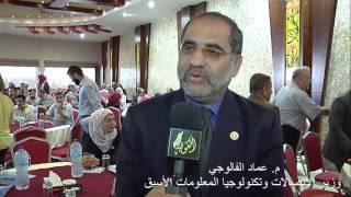 مقابلة مع م. عماد الفالوجي وزير الاتصالات وتكنولوجيا المعلومات الأسبق