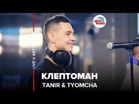 🅰️ Tanir & Tyomcha - Клептоман (LIVE @ Авторадио)