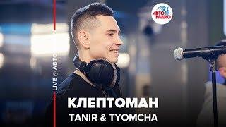 Tanir & Tyomcha - Клептоман (LIVE @ Авторадио) cмотреть видео онлайн бесплатно в высоком качестве - HDVIDEO