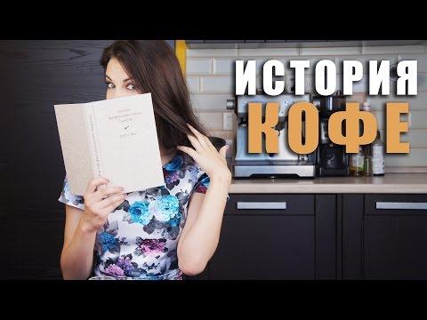 История кофе / Кто первый открыл кофе / Когда кофе появился в России