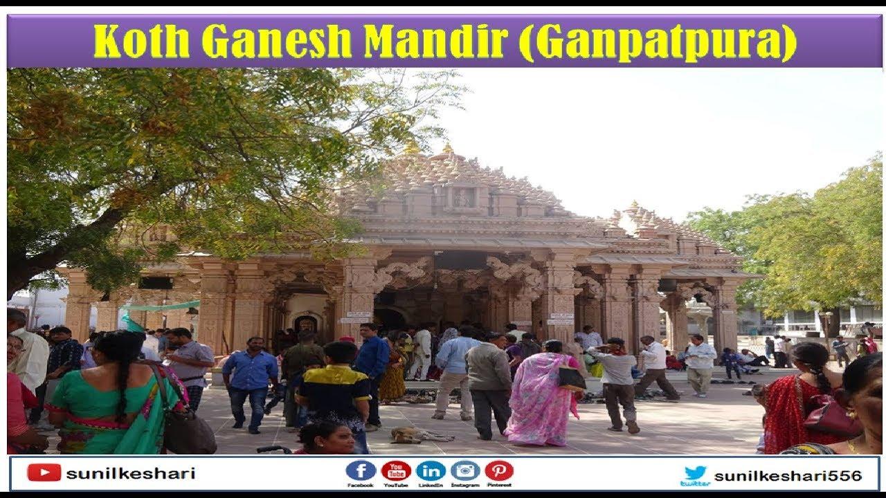 Koth Ganesh Mandir Ganpatpura Gujarat Youtube