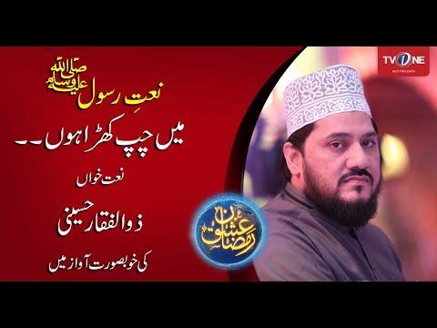 Main Chup Khada Hua Hoon | Zulfiqar Hussaini | Naat | Ishq Ramazan | TV One | 2017