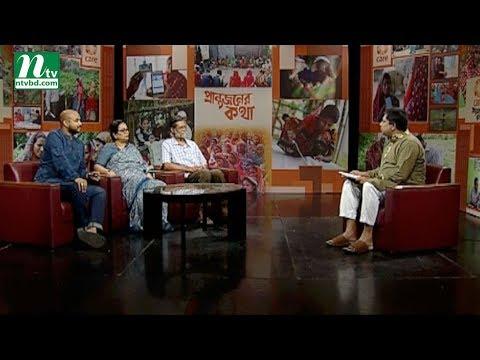 Special Programme   Prantojoner Kotha   Episode 05