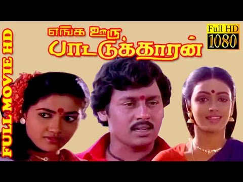 Tamil Full Movie HD | Enga Ooru Pattukaran | Ramarajan,Rekha,Nishanthi | Super Hit Movie